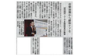 神戸新聞に緩和ケアの講演の様子が掲載されました