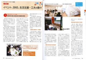 雑誌「日経ヘルスケア」(2019年7月)に掲載されました