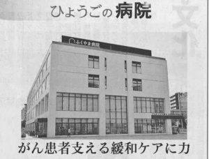 9/14(土)神戸新聞にふくやま病院が掲載されました