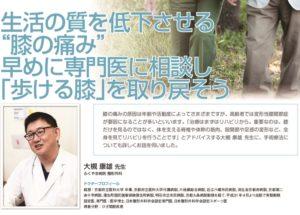 整形外科治療専門情報サイトに大槻医師のインタビューが掲載されました