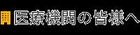 "<span class=""menu-image-title-hide menu-image-title"">医療機関の皆様へ</span><img width=""36"" height=""9"" src=""http://fukuyama-hp.jp/wp2019/wp-content/uploads/2019/09/mainmenu6.png"" class=""menu-image menu-image-title-hide"" alt="""" />"