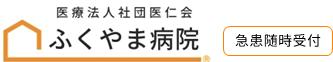 医療法人社団医仁会 ふくやま病院