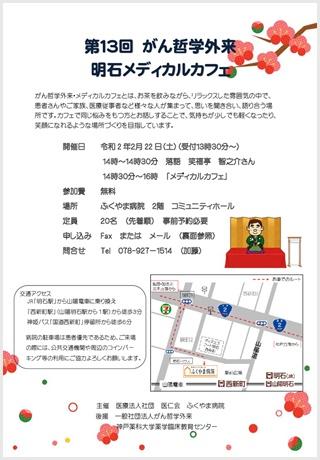 2月22日(土)がん哲学 外来明石メディカルカフェ開催