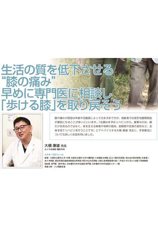 整形外科治療専門情報サイト掲載