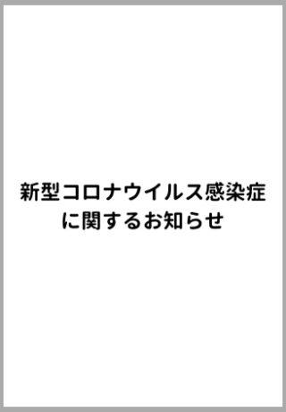新型コロナウイルス感染症に関するお知らせ(2/21時点)