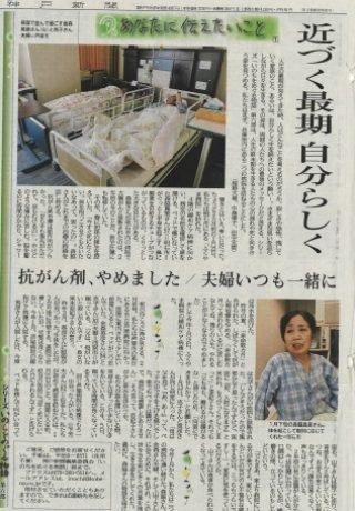 神戸新聞に当院へ入院されていた患者さんが紹介されています