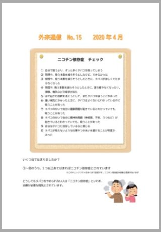 外来通信vol.15の発行について(禁煙外来)