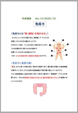 外来通信vol.16(2020年6月)の発行について【免疫力】