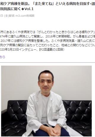医療情報専門サイトm3.comに院長の譜久山仁のインタビューが掲載されています