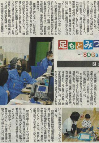 神戸新聞に当院の働き方における取り組みが紹介されています