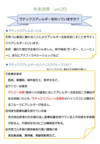 外来通信vol.20(2021年5月)の発行について【ラテックスアレルギー】